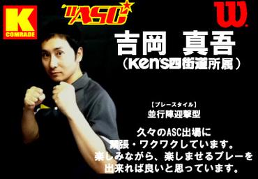 Yoshioka_2
